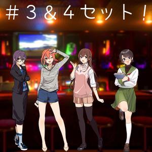 ボイスドラマ#3#4セット!<アフタートーク付き>
