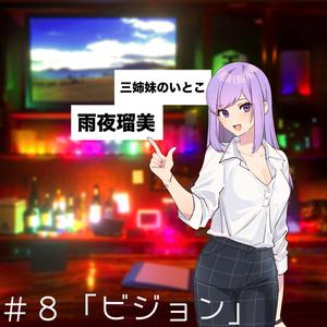 ボイスドラマ#8「ビジョン」