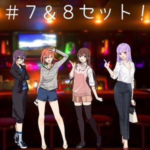 ボイスドラマ#7#8セット!<アフタートーク付き>