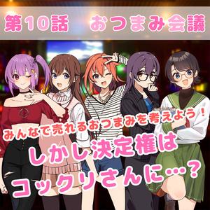 ボイスドラマ#10「おつまみ会議」