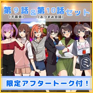 ボイスドラマ#9#10セット!<アフタートーク付き>