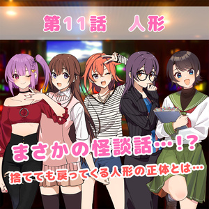 ボイスドラマ#11「人形」