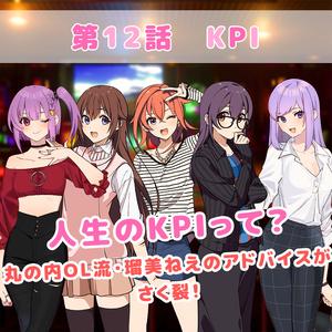 ボイスドラマ#12「KPI」