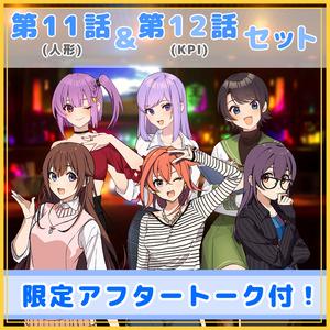 ボイスドラマ#11#12セット!<アフタートーク付き>
