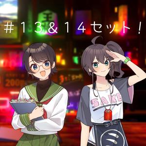 ボイスドラマ#13#14セット!<アフタートーク付き>