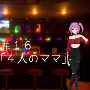 ボイスドラマ#16「4人のママ」