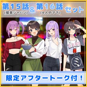 ボイスドラマ#15#16セット!<アフタートーク付き>