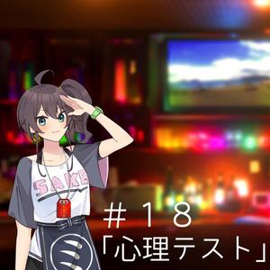 ボイスドラマ#18「心理テスト」