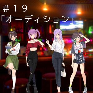 ボイスドラマ#19「オーディション」