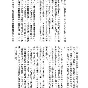 【東京139新刊】My dear