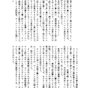 【スパコミ新刊】 hop the perch 【タイ+ヴィル本】