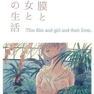 薄膜と少女とその生活