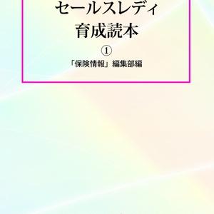セールスレディ育成読本 編集部編(c-11)