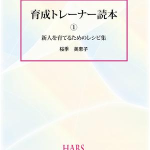 桜季 美恵子著 「育成トレーナー読本 −新人を育てるためのレシピ集−」 HABS D-01