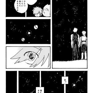 星追い人は恋を吐露する
