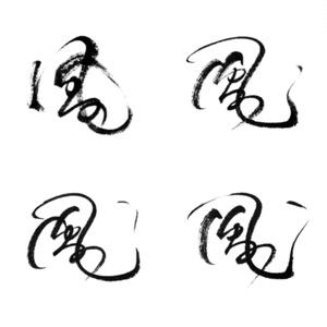 筆文字 風(4種)
