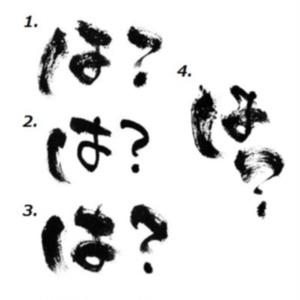 筆文字 「は?」(7種)