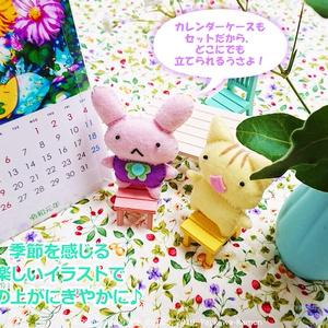 【NEW!】1年中ぷねこと過ごす卓上カレンダー♪(新元号入り!)
