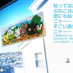 ぷねことかへるの楽しい電車ごっこシール(5枚セット)