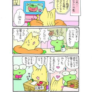 【まんが本】ぷねことかへるwithロンリーウルフその3.5~ぷねこアソート集~