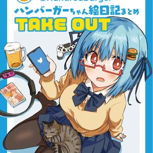 ハンバーガーちゃん絵日記まとめ TAKE OUT