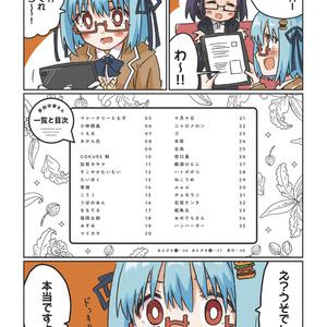 【電子版】ハンバーガーちゃん合同誌 HDC-ハンバーガーちゃん大好きクラブ-