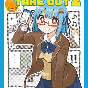 ハンバーガーちゃん絵日記まとめTAKE OUT2(物理書籍版)
