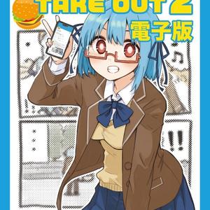 ハンバーガーちゃん絵日記まとめ TAKE OUT2(電子版)