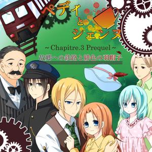 『ペディとシェンヌ Chapitre.3 Prequel ~故郷への鉄路と緋色の羽帽子』