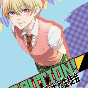 【再販】CAUTION! vol.2 ドSと犬と生徒会