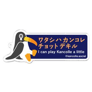 """キーホルダー(L)""""ワタシハカンコレチョットデキル"""""""