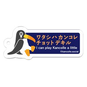 """キーホルダー(S)""""ワタシハカンコレチョットデキル"""""""