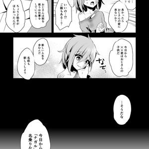 【DL版】愛を識らない花々