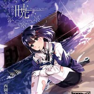 菫色の暁(電子書籍版)