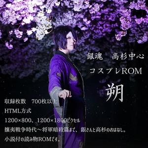 銀魂 高杉中心コスプレROM 朔(セット販売あり)