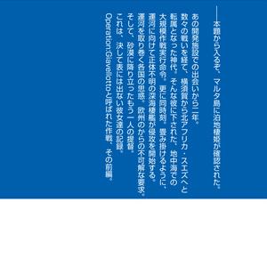 スエズ鎮守府 Day After Day ―Operation:Giavellotto―Vol.1