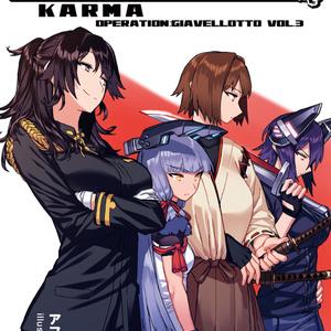 スエズ鎮守府 Karma―Operation:Giavellotto―Vol.3