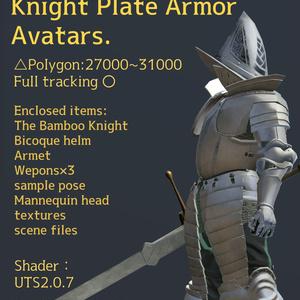 『西洋甲冑アバター』 ~Knight plate armors~