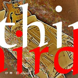 彩-third-  [ギターインスト/ロックインスト]