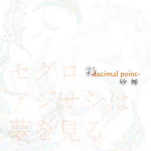 彩-decimal point-