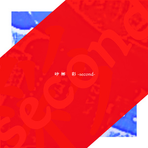 彩-second-  [ギターインスト/ロックインスト]