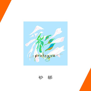 彩-prologue-