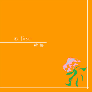 彩-first-  [ギターインスト/ロックインスト]