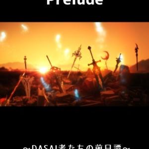 Prelud ~DASAI者たちの前日譚~