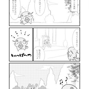 ナマズオどうちゅうき