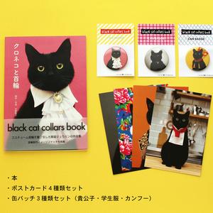 セット売り「クロネコと首輪」作品集とポストカード+缶バッジ