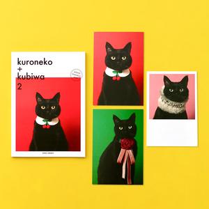 セット売り「クロネコと首輪 2」作品集とポストカード3種類