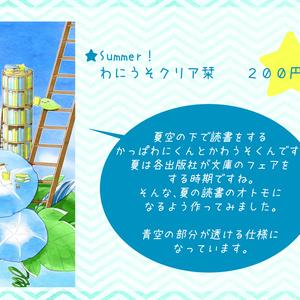 【文豪とアルケミスト】Summer!わにうそクリア栞