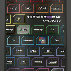 プログラミング言語かるた メイキングブック