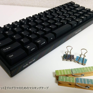 【3種類セット】プログラマのためのマスキングテープ